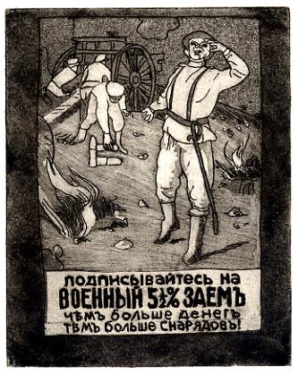12.-Russian-War-Bonds
